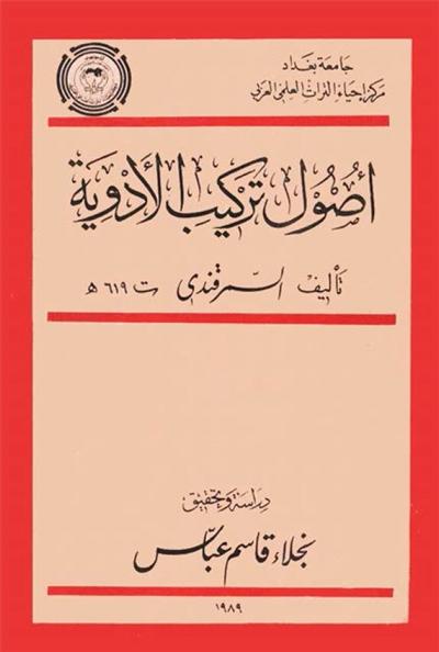 أصول ترکیب الأدویة - نجيب الدين محمد بن علي السمرقندي