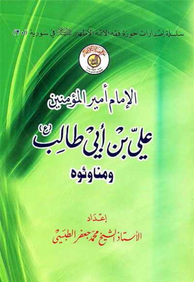 الإمام أمير المؤمنين علي بن أبي طالب (ع) و مناوئوه - الشيخ محمد جعفر الطبسي