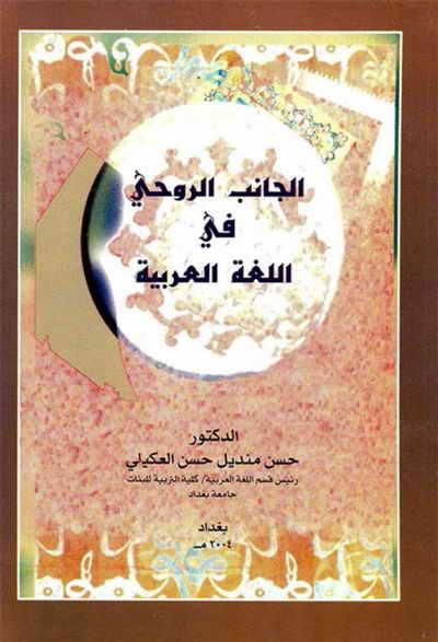 الجانب الرّوحي في الّلغة العربية - الدكتور حسن منديل حسن العكيلي