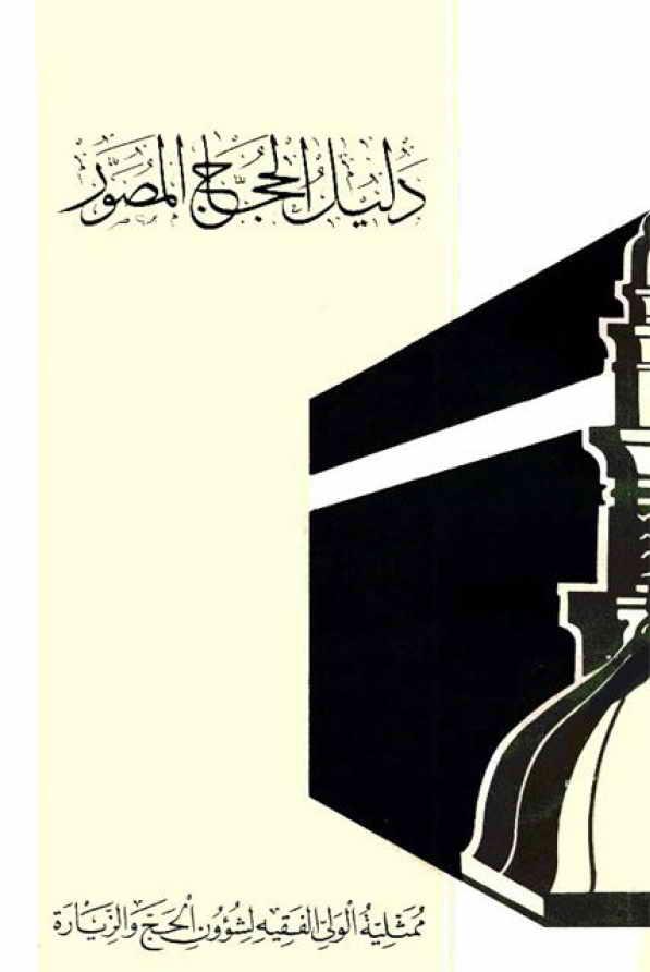 دلیل الحجاج المصور - إعداد محمد حسين فلاح زاده
