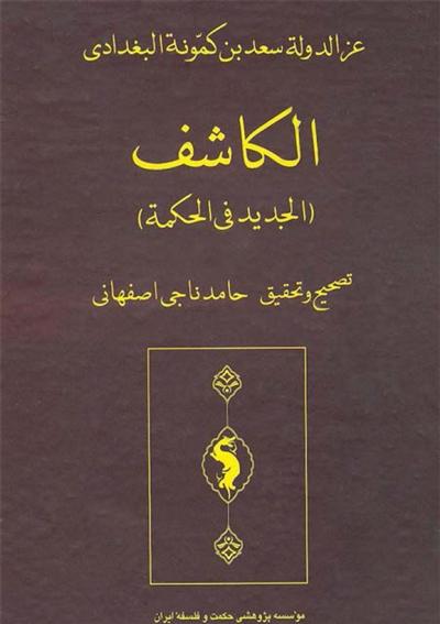 الکاشف (الجديد في الحکمة) - عزّ الدولة سعد بن كمّونة البغدادي