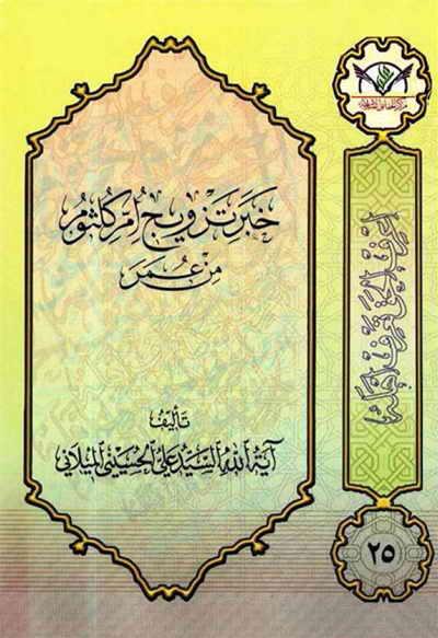 خبر تزویج أمّ کلثوم من عمر - السيد علي الحسيني الميلاني