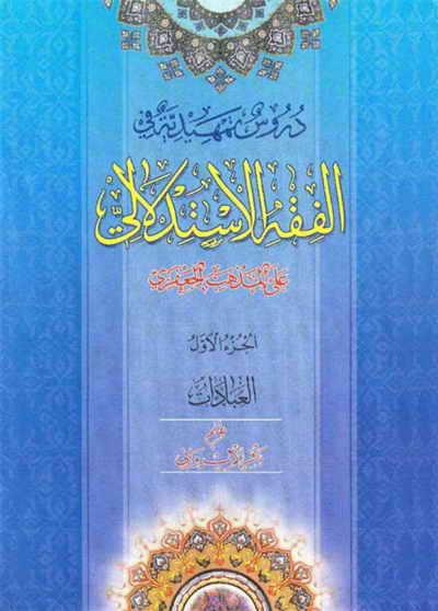 دروس تمهیدیة في الفقه الإستدلالي علی المذهب الجعفري - الشيخ باقر الايرواني - 3 مجلدات