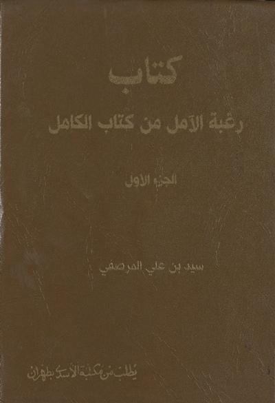 رغبة الآمل من كتاب الكامل - سيد بن علي المرصفي - 8 مجلدات