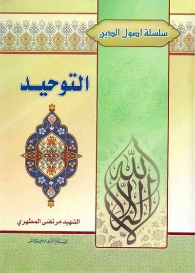 سلسلة أصول الدّين - الشيخ مرتضى مطهّري - 5 مجلدات