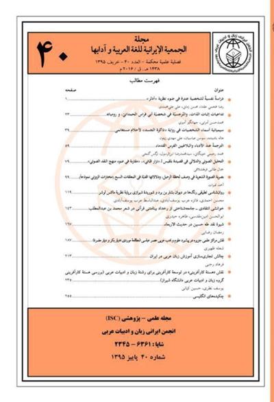 مجلة الجمعية العلمية الإيرانية للّغة العربية و آدابها - العددين 40 و 41