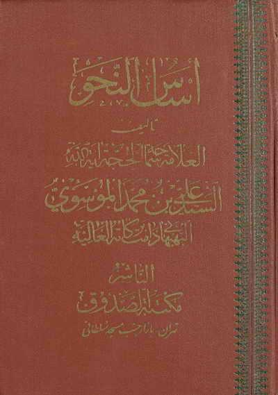 أساس النحو - السيّد علي بن السيّد محمّد الموسوي البهبهاني