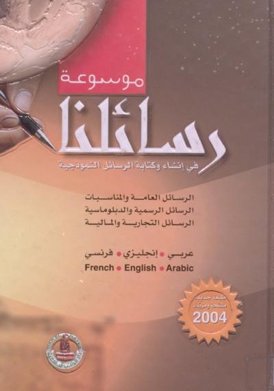 موسوعة رسائلنا, في إنشاء و كتابة الرسائل النموذجيّة (عربي إنكليزي فرنسي) - دار الراتب الجامعيّة