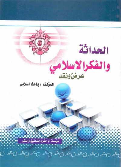 الحداثة و الفکر الإسلامي (عرض و نقد) - باحث إسلامي