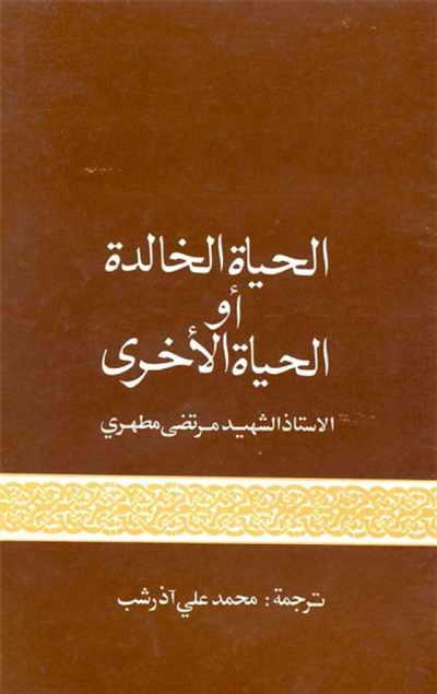 الحیاة الخالدة أو الحیاة الأُخری - الشيخ مرتضى مطهّري