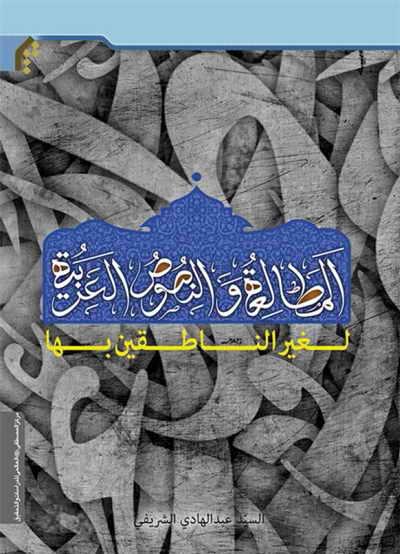 المطالعة و النصوص العربیة لغیر الناطقین بها - السيد عبد الهادي الشريفي