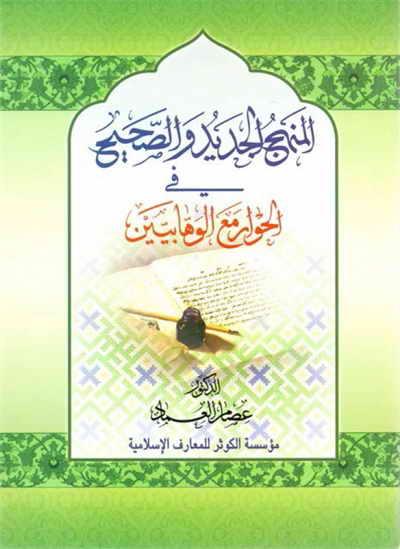 المنهج الجدید و الصحیح في الحوار مع الوهابیین - الدكتور عصام العماد
