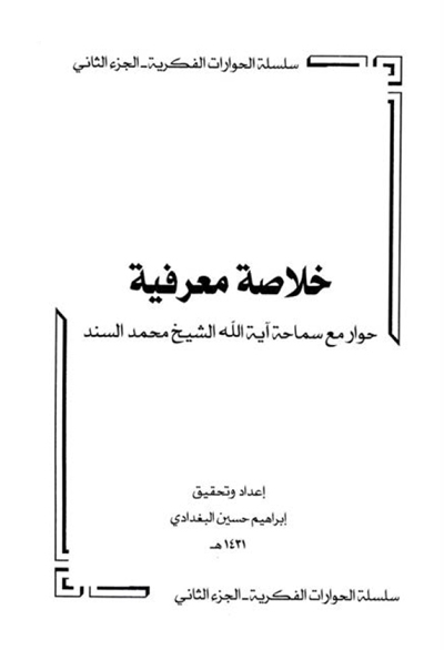 خلاصة معرفيّة (حوار مع الشيخ محمد السند البحراني) - إعداد و تحقيق إبراهيم حسين البغدادي