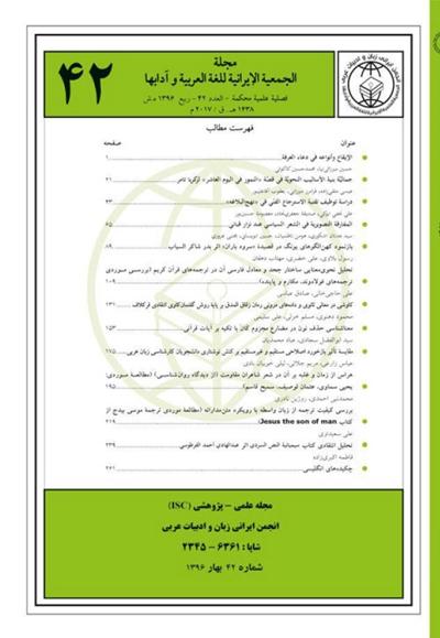 مجلة الجمعية العلمية الإيرانية للّغة العربية و آدابها - العددين 42 و 43