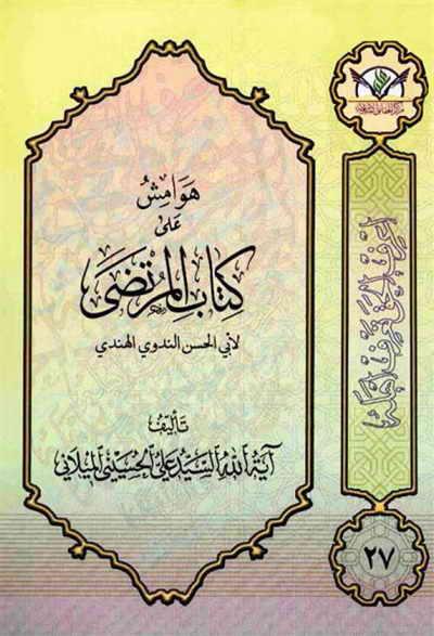 هوامش علی کتاب المرتضی (لأبي الحسن الندوي الهندي) - السيد علي الحسيني الميلاني
