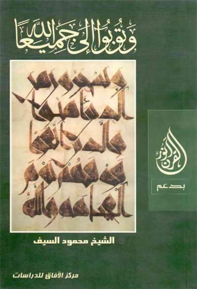 و توبوا إلی الله جمیعاً - الشيخ محمود السيف