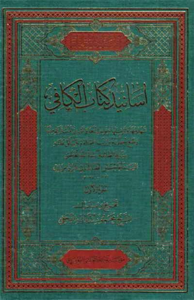 أسانید کتاب الکافي - الشيخ محمود درياب النجفي - 12 مجلد