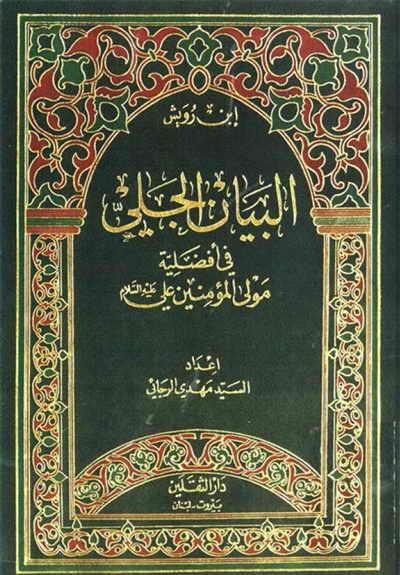 البيان الجليّ في أفضليّة مولی المؤمنين عليّ (ع) (تحقيق السيد مهدي الرجائي) - ابن رويش