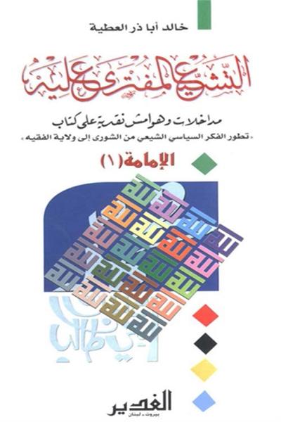 التشیّع المفتری علیه - خالد أبا ذر العطيّة