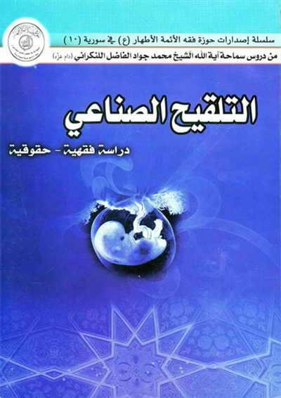 التلقیح الصناعي (دراسة فقهیة - حقوقیة) - الشيخ محمد جواد الفاضل اللنكراني