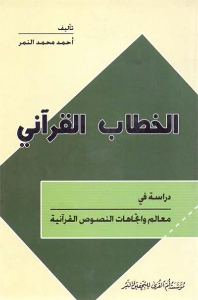 الخطاب القرآني, دراسة في معالم و إتجاهات النصوص القرآنية - أحمد محمد النمر