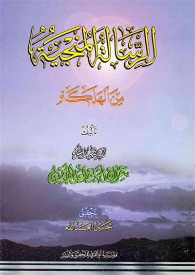 الرسالة المنجیّة من الهلکة - الشيخ عمران السليم العلي الإحسائي