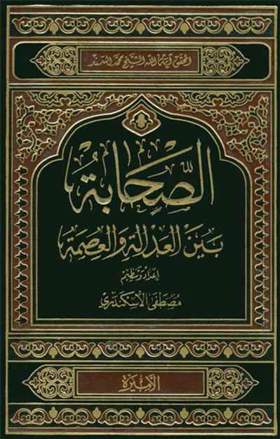 الصحابة بین العدالة و العصمة (أبحاث الشيخ محمد السند البحراني) - مصطفى الإسكندري