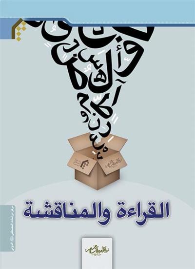 القراءة و المناقشة - محمد الحيدري و شاكر الأفضلي و ميثم الربيعي - 3 مجلدات