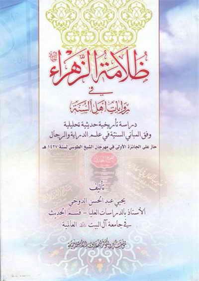 ظلامة الزهراء (ع) في روایات أهل السنّة - يحيى عبد الحسن الدّوخي