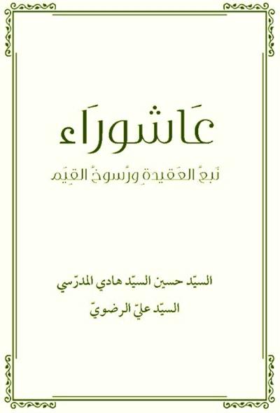 عاشوراء نبع العقیدة و رسوخ القیم - السيد حسين المدرّسي و السيد علي الرضوي
