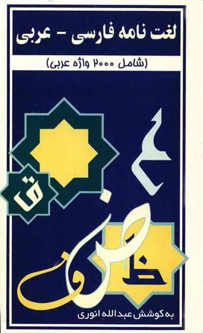 لغتنامه فارسی به عربی مخصوص حجاج و مسافران کشورهای عربی - عبد الله انورى