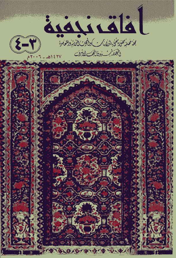 مجلة آفاق نجفية (العددان 3 - 4) - السنة الأولى 1427 هجرية