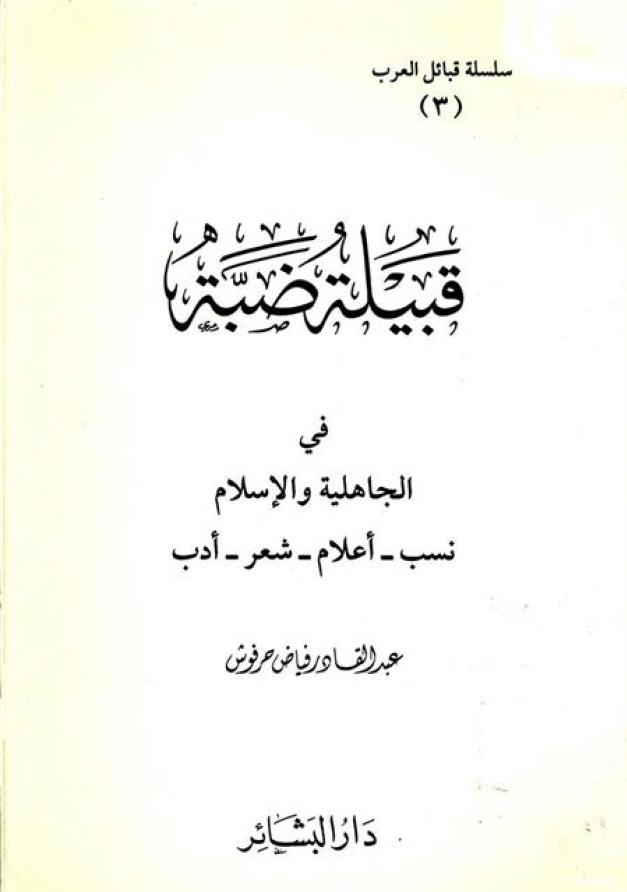 قبيلة ضبة في الجاهلية و الإسلام (نسب - أعلام - شعر - أدب) - عبد القادر فياض حرفوش