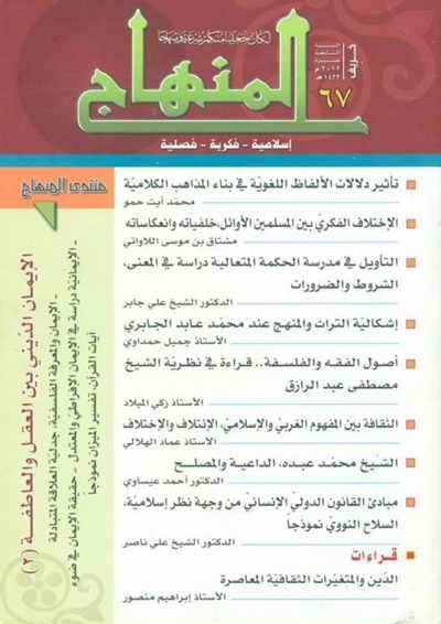 مجلة المنهاج - العددين 67 و 68