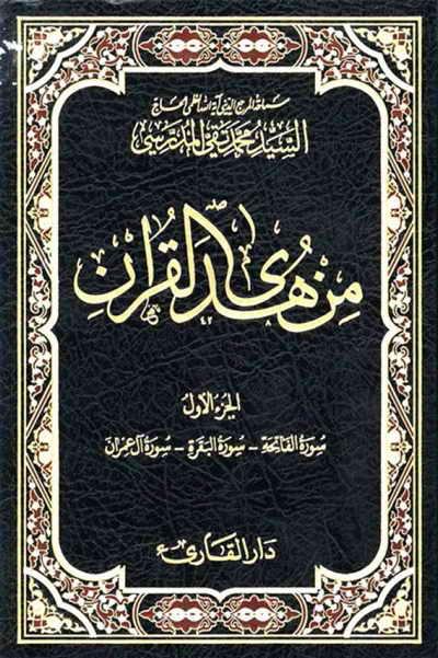 مِن هُدی القرآن (دار القارئ) - السيد محمد تقي المدرّسي - 13 مجلد