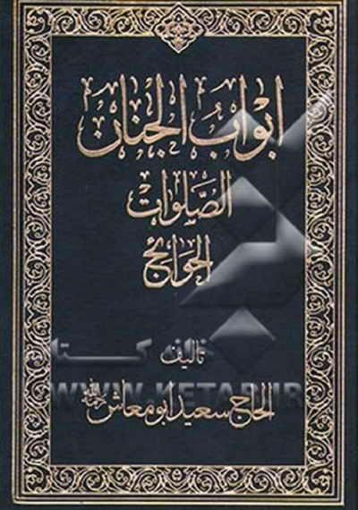أبواب الجنان - سعيد ابو معاش - 5 مجلدات
