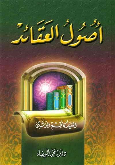 أصول العقائد - السيد كاظم الرشتي