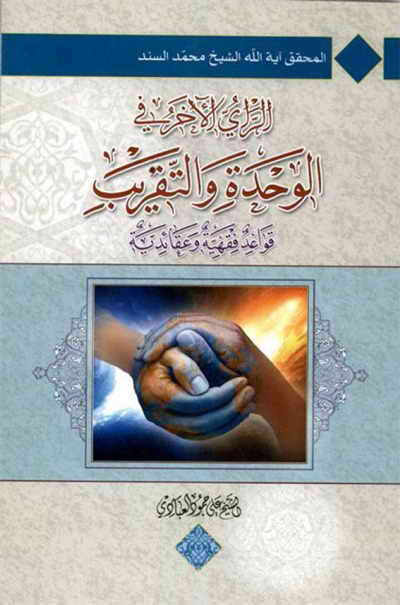 الرأي الآخر في الوحدة و التقریب (أبحاث الشيخ محمد السند البحراني) - الشيخ علي حمود العبادي
