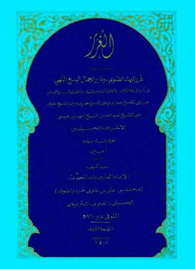 الغرر (غرر البهاء الضوي و درر الجمال البديع البهي) - محمد بن علوى خرد باعلوى