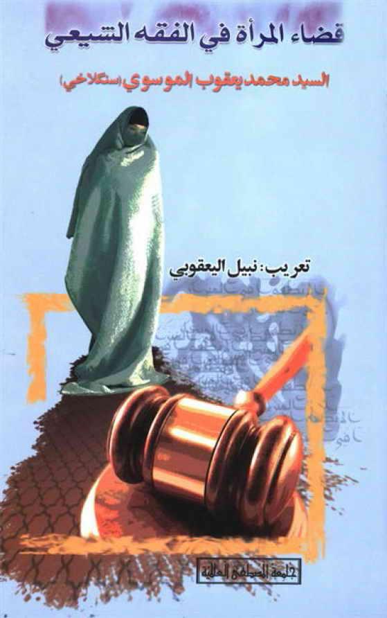 قضاء المرأة في الفقه الشیعي - السيد محمد يعقوب الموسوي