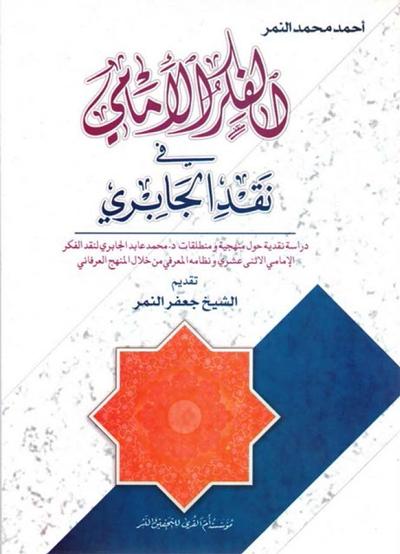 الفکر الإمامي في نقد الجابري - أحمد محمد النمر