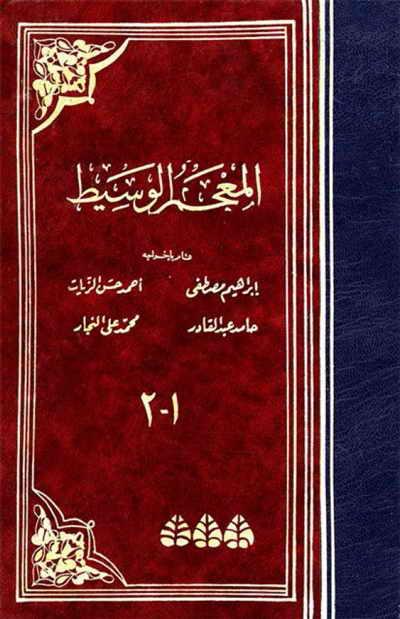 المعجم الوسيط - مجمع الّلغة العربية - مجلدين