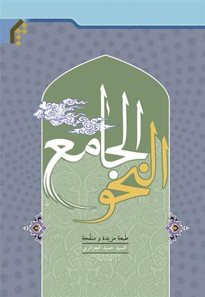 النحو الجامع - السيد حميد الجزائري