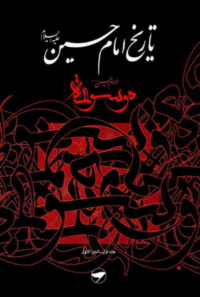 تاريخ الإمام الحسين (ع) (موسوعة الإمام الحسين عليه السلام) - دفتر انتشارات کمک آموزشی - 24 مجلد