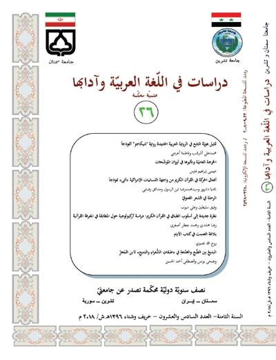 دراسات في اللغة العربية و آدابها - العدد 26 - السنة الثامنة