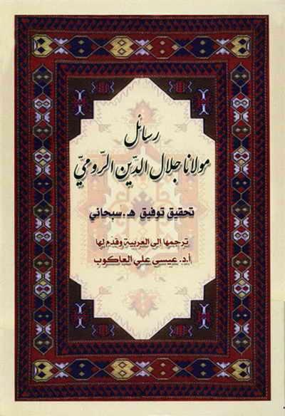 رسائل مولانا جلال الدّین الرومي - ترجمها الى العربية وقدّم لها الدكتور عيسى علي العاكوب