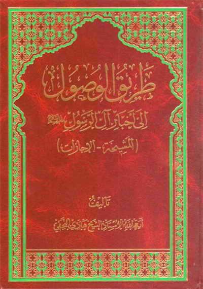 طریق الوصول إلی أخبار آل الرسول (ع) (المشیخة - الإجازات) - الشيخ هادي النجفي