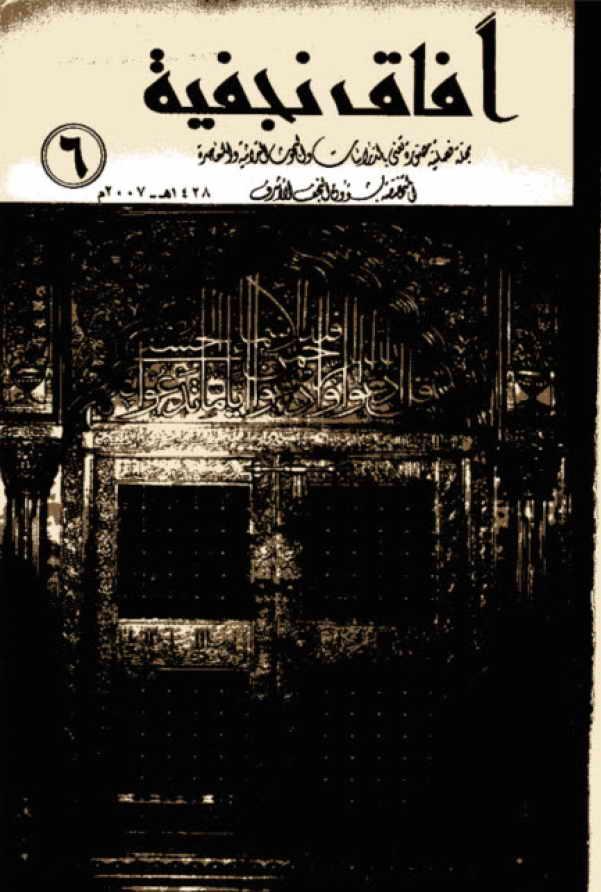 مجلة آفاق نجفية (العدد 6) - السنة الثانية 1428 هجرية