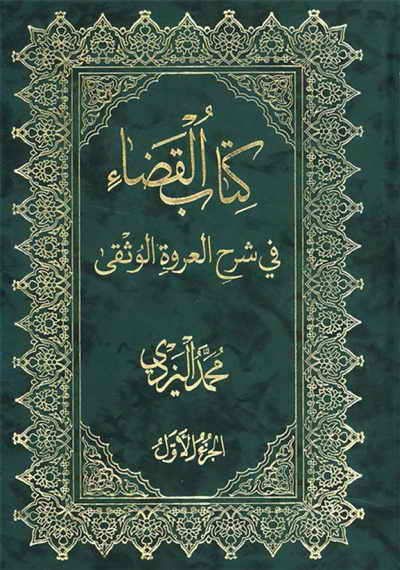 كتاب القضاء في شرح العروة الوثقی - الشيخ محمد اليزدي - مجلدين