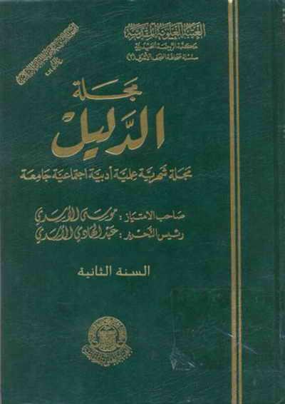 مجلة الدليل - (1947 - 1948 ميلادية) السنة الثانية - الأعداد 1 إلى 10